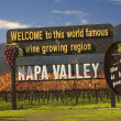 Entrance Sign Vineyards Napa California - Stock Photo