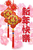 Chinese new year greeting and ornaments — Stock Photo