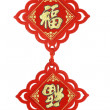 Chinese new year traditional prosperity ornaments — Stock Photo