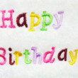 Colorful Happy Birthday embroidery — Stock Photo
