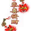 Chinese new year prosperity greetings — ストック写真
