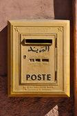 Gula brevlådan i marrakech, marocko — Stockfoto