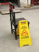 Work in progress in china — Stock Photo