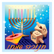 Hanukkah — Stock Photo #6520648