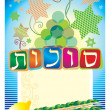 Stock Photo: Sukkot