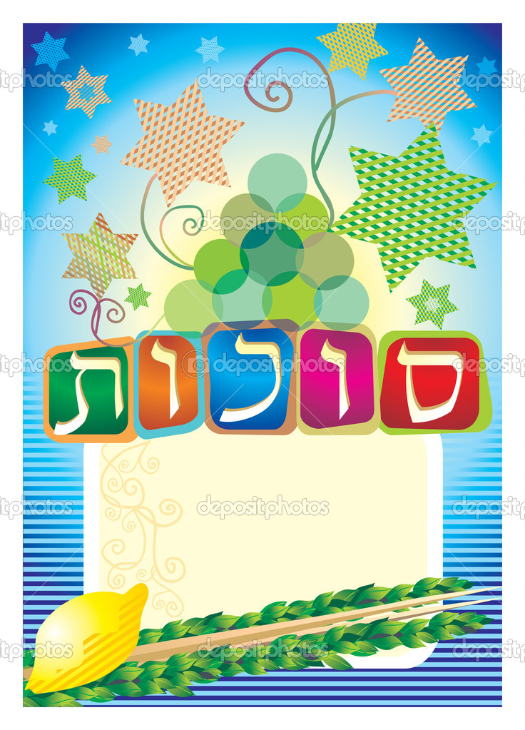 Card with a holiday of Sukkot  Stock Photo #6707737
