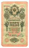Old russian banknote, 10 rubles — Photo