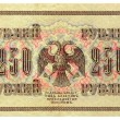 Stock Photo: Old russibanknote, 250 rubles