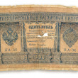 Stock Photo: Old russibanknote, 1 rubles