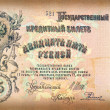 Stock Photo: Old russian banknote, 25 rubles