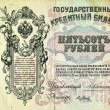 Old russibanknote, 500 rubles — Stock Photo #6600282