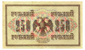Old russian banknote, 250 rubles — Stock Photo