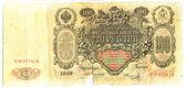 Antico russo banconota, 100 rubli — Foto Stock
