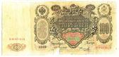 Billete antiguo de rusia, 100 rublos — Foto de Stock