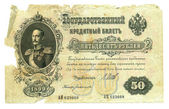 Old russian banknote, 50 rubles — Foto de Stock