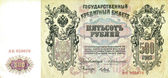 Old russian banknote, 500 rubles — Stock Photo