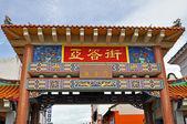 Chinese Quarter in Kuching — Stock Photo