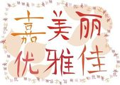 "Chinese characters meaning ""beauty"" — Stok Vektör"