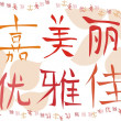 Royalty-Free Stock Photo: Chinese characters meaning beauty