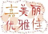 "Chinese signs meaning ""beauty"" — Foto Stock"