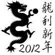 Chinese Year of the Dragon Symbol — Stock Photo