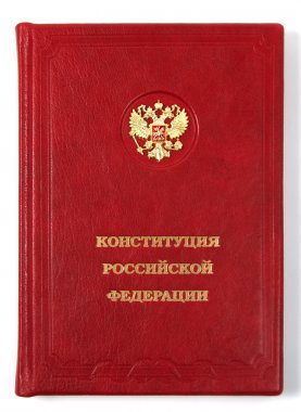 The constitution of the Russian Federation. The organic law. The book.