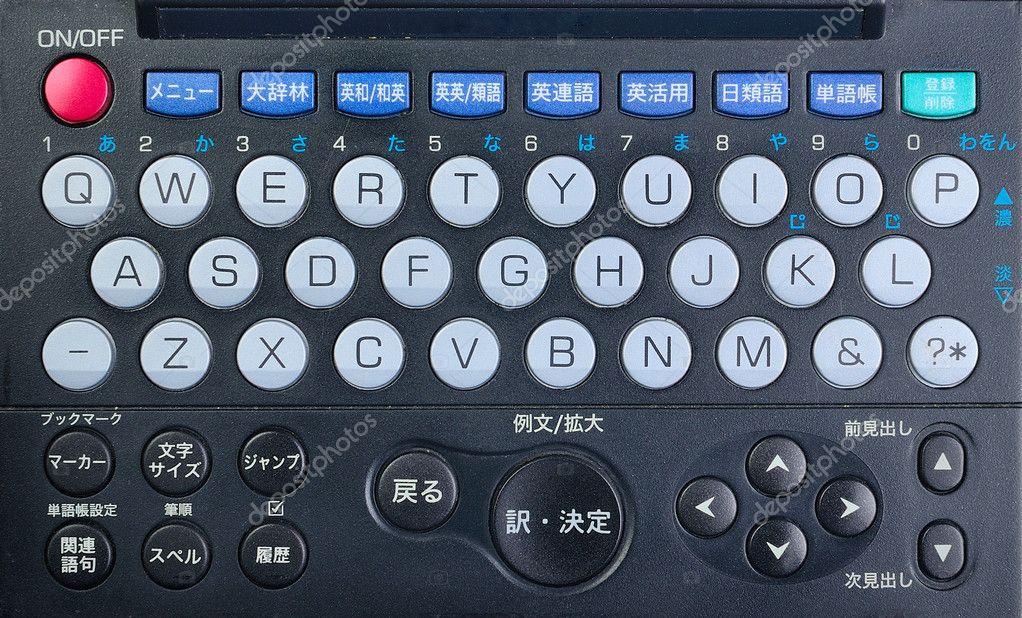 Japanese/English Translator — Stock Photo © sepavone #5899433