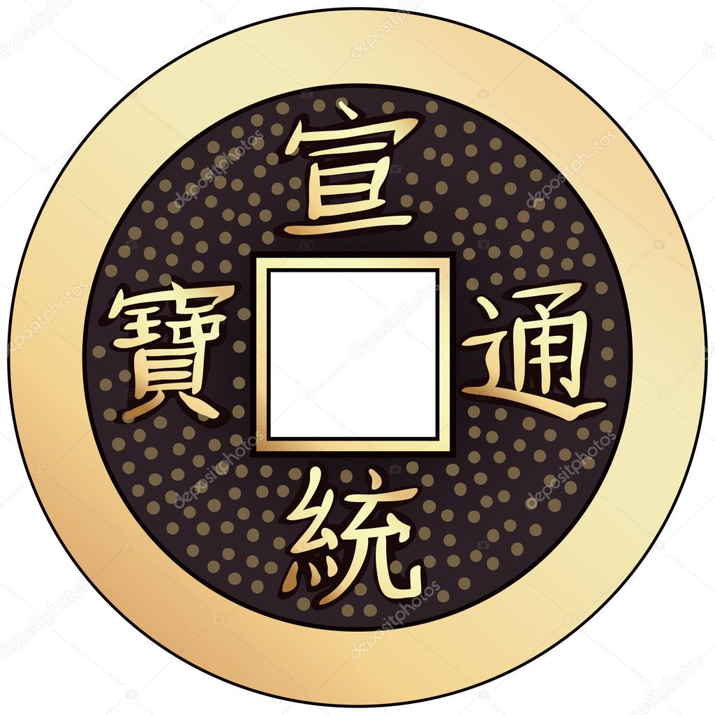 Vector chinese coin feng shui stock vector olgacov 5676408 a square within a circle of ancient chinese coins of the tang dynasty copies of which are used in feng shui it symbolizes the unity of yin and yang buycottarizona Gallery