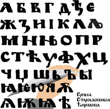 Caps Serbian Cyrillic written feather