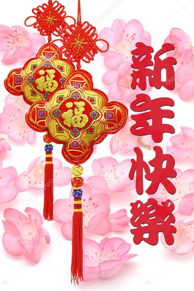 Chinesisches Neujahr-Gruß und Ornamente — Stockfoto © design56 #6082829