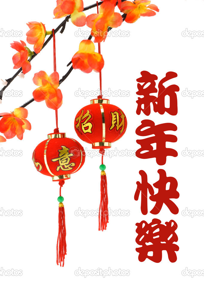 Chinese new year greetings and lanterns stock photo design56 chinese new year greetings and lanterns with plum blossom on white background photo by design56 m4hsunfo