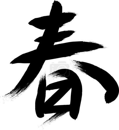 Abstract Japanese hieroglyph